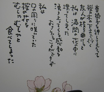 口で書いた文章.JPG